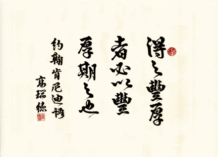 One of Gottfried's calligraphy paintings quotes JFK and Sun Yat-sen.